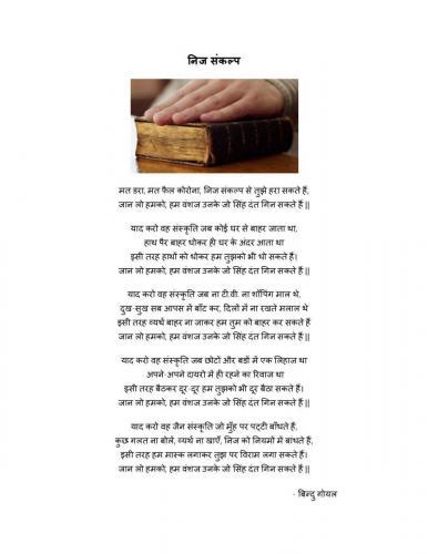 Poem by Ms. BINDU GOEL